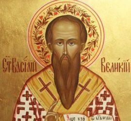 Днес почитаме свети Василий