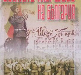 """В кино """"Модерен театър"""" днес представят филма """"Бойните маршове на България"""""""