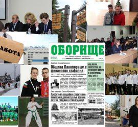 """В първия за 2017г. брой на вестник """"Оборище"""" ще прочетете за…"""