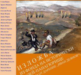 Изложба показва картини на едни от най-големите български художници