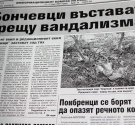 "Преди десет години – кои бяха водещите теми според архива на вестник ""Оборище"""