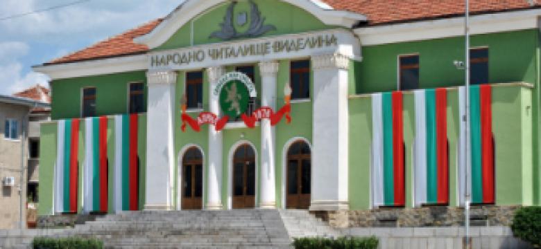 Образователната комисия към Общински съвет-Панагюрище разгледа проектните предложения на читалищата в общината