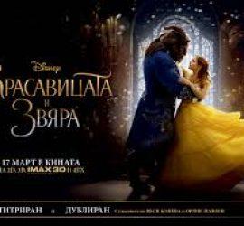 """""""Красавицата и Звяра"""" гледаме в два поредни дни в панагюрското кино"""