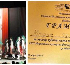 """ПФТС """"Тангра"""" показа майсторство и получи отличия на Националния музикално-фолклорен конкурс """"Орфееви таланти"""""""