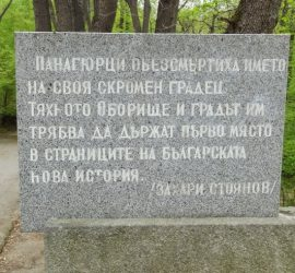 Славна дата: На 20 април 1876 г. избухва Априлското въстание
