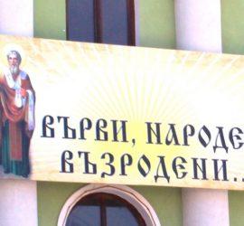 Учени и политици ще решават за името на 24 май в четвъртък