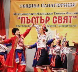 """Днес е конкурсната програма на Международния младежки танцов фестивал """"Пъстър свят"""""""