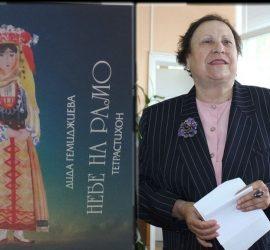 """Дида Гемиджиева с нова стихосбирка –  """"Небе на рамо"""""""