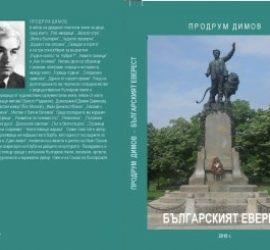 """В с.Баня представят документалната книга на Продрум Димов """"Българският Еверест"""""""