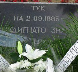 Панагюрище отбелязва годишнина от Съединението на 2 септември