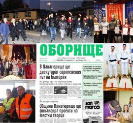 """Решения, събития, равносметки и проекти – на фокус в новия брой на вестник """"ОБОРИЩЕ"""""""