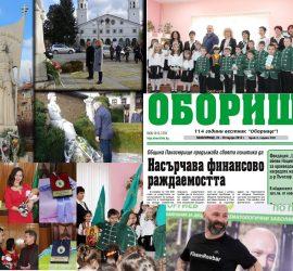 """На фокус в новия брой на вестник """"ОБОРИЩЕ"""": събития, бюджет, равносметка"""