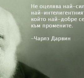 Международен ден на Дарвин