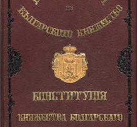 На 16 април отбелязваме Деня на Българската Конституция и юриста