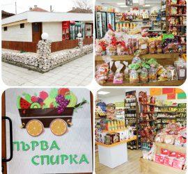 """Супермаркет """"ПЪРВА СПИРКА"""" – голям избор и атрактивни цени!"""
