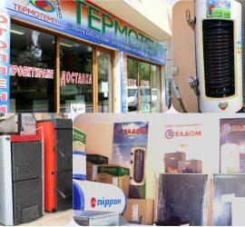 """Специализираният магазин на """"ТЕРМОТЕМП"""" ЕООД  в Панагюрище – всичко  за вашите отоплителни, климатични и слънчеви инсталации"""