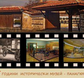 С поредица от събития Исторически музей-Панагюрище ще отбележи 75-годишния си юбилей