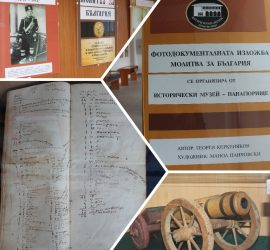 """Фотодокументална изложба """"Молитва за България"""" беше открита в Исторически музей – Панагюрище. Сред експонатите е черешово топче, изработено от Стоил Финджеков"""