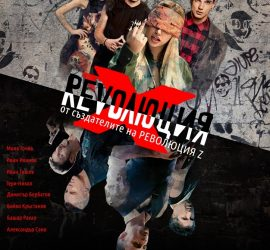 """Българският филм """"Революция Х"""" е новото заглавие в афиша на кино """"Модерен театър"""" тази седмица"""