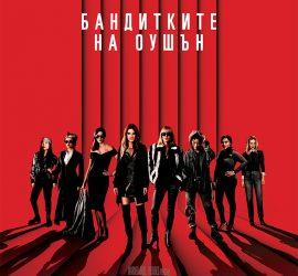 """Криминалният трилър """" Бандитките на Оушън"""" е новото заглавие в афиша на кино """"Модерен театър"""" тази седмица"""