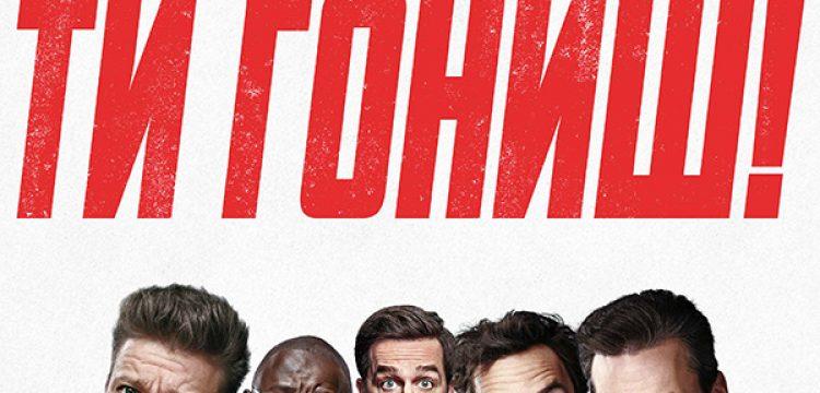 """Комедията """"Ти гониш"""" е новото заглавие в афиша на кино """"Модерен театър"""" тази седмица"""