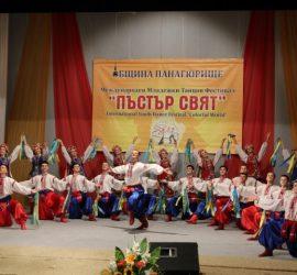 """За пета година в Панагюрище ще се проведе Международният младежки танцов фестивал """"Пъстър свят"""""""