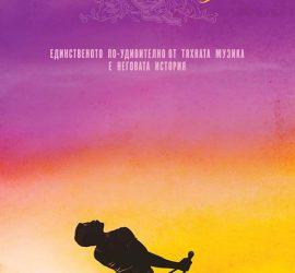 """Биографичния музикален филм """"Бохемска рапсодия"""" гледаме днес в кино """"Модерен театър"""""""