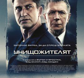 """Екшън-трилърът """"Унищожителят"""" е новото заглавие в афиша на кино """"Модерен театър"""" тази седмица"""