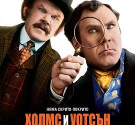 """Криминалната комедия """"Холмс и Уотсън"""" гледаме днес в кино """"Модерен театър"""""""