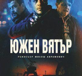 """Сръбският филм """"Южен вятър"""" е новото заглавие в афиша на кино """"Модерен театър"""" тази седмица"""