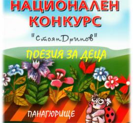 """Започва записването за Националния конкурс за непубликувана поезия за деца """"Стоян Дринов"""""""