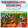 """Награждават победителите в в тазгодишното издание на литературния конкурс """"Стоян Дринов"""" днес в библиотеката"""