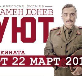 """Българският филм """"Уют"""" е новото заглавие в афиша на кино """"Модерен театър"""" тази седмица"""