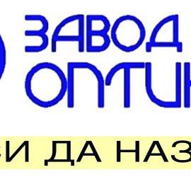 """""""Завод за оптика"""" АД търси да назначи """"Машинен оператор/оптик по полиране"""""""