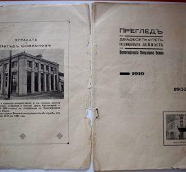 """Ново дарение във фонда на отдел """"Нова история"""" на музея"""