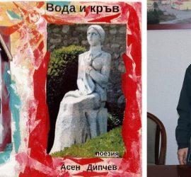 """Представят книгата """"Вода и кръв"""" на правнука на Райна Княгиня Асен Дипчев в музея"""