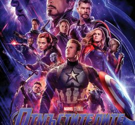 """Фантастичният екшън """"Отмъстителите: Краят"""" е новото заглавие в афиша на кино """"Модерен театър"""" тази седмица"""
