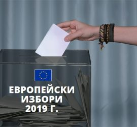 Справка по ЕГН в предварителните избирателни списъци