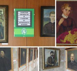 """Изложба на картини """"Паметни личности и събития от Априлската епопея"""" е подредена в Исторически музей-Панагюрище"""
