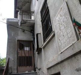 Реставрират къщата на Райна Княгиня в София