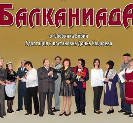 """Театралните самодейци от НЧ""""Виделина-1865"""" представят комедията """"Балканиада"""". Премиерата е на 7 юни"""