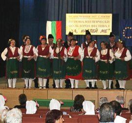 """Около 300 изпълнители взеха участие в седмото издание на фолклорния фестивал """"Ха, надпей ме"""" в с.Левски"""