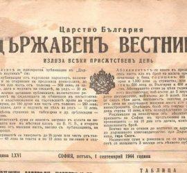"""142 години от излизането на първия брой на """"Държавен вестник"""""""
