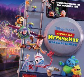 """Анимацията """"Играта на играчките: Пътешествието"""" е новото заглавие в афиша на кино """"Модерен театър"""" тази седмица"""