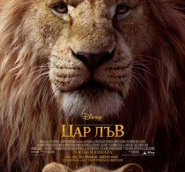 """Анимацията """"Цар Лъв"""" е новото заглавие в афиша на кино """"Модерен театър"""" тази седмица"""