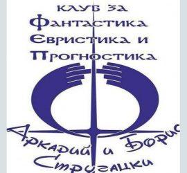 """Клубът по фантастика """"Аркадий и Борис Стругацки"""", гр. Пазарджик гостува днес в панагюрската библиотека"""