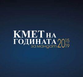 """Избират """"Кмет на годината"""" за мандат 2015-2019г."""