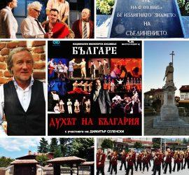 Културните събития през месец септември