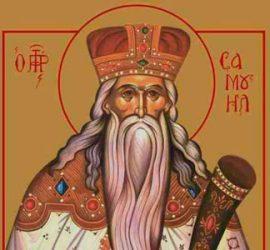 На 20 август имен ден празнува Самуил