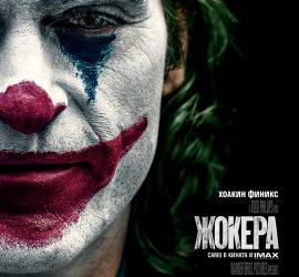 """Криминалната драма """"Жокера"""" е новото заглавие в афиша на кино """"Модерен театър"""" тази седмица"""
